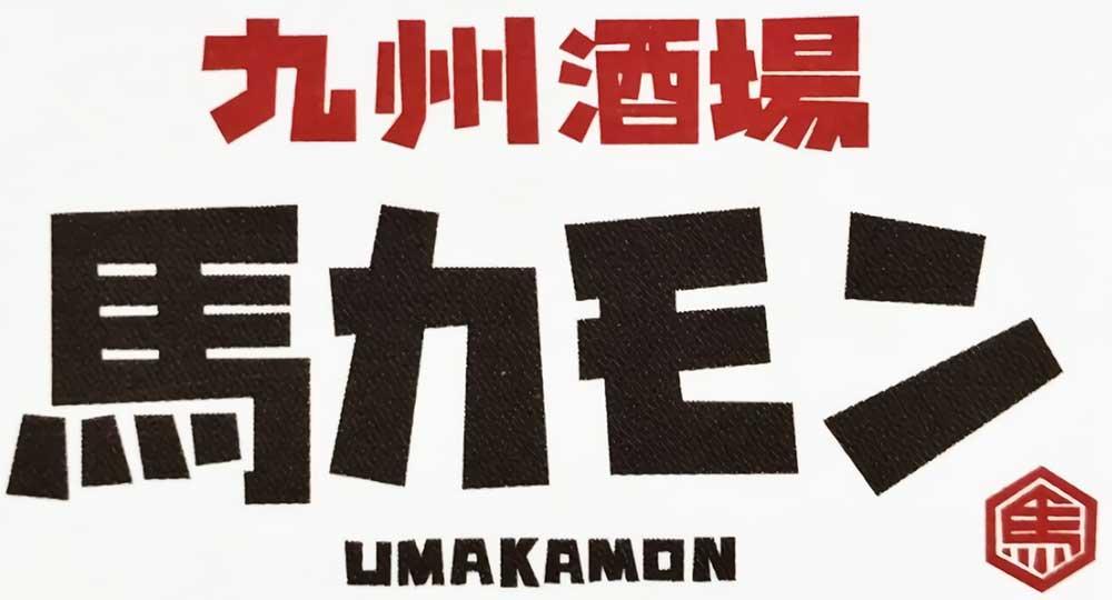 九州酒場 馬カモン ブログ